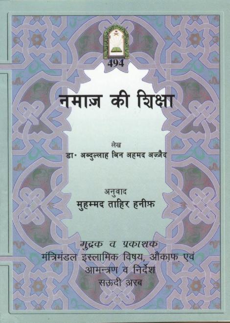 003 namaz ki shiksha hindi momeen blogspot download pdf book