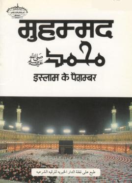 004 muhammad islam ke peghambar hindi momeen blogspot download pdf book