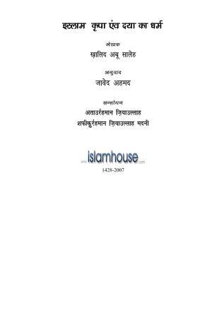 033 islam kripa aur daya ka dharm religion of mercy momeen blogspot download pdf book