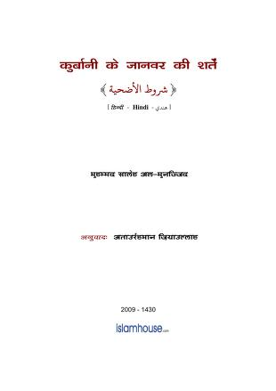 076 hi conditions of animals to be sacrified momeen blogspot download pdf book