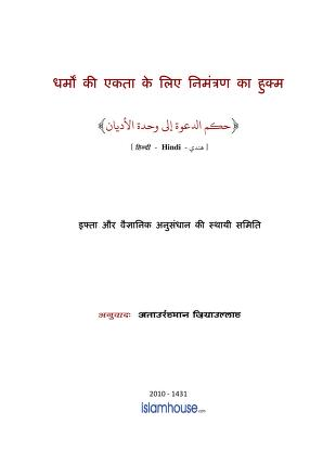 135 hi ruling on calling to unification of religions momeen blogspot download pdf book