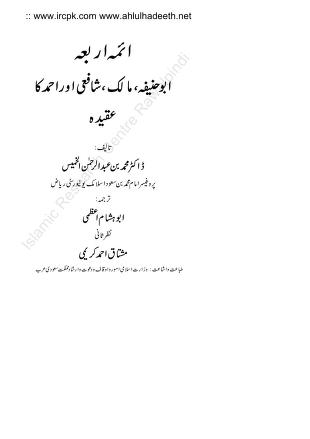 002 aimaarba momeen blogspot download pdf book