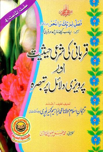 052 qurbani ki sharei hesyat momeen blogspot download pdf book