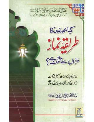 429 kia aurto ka tareeqa e namaz mardo say mukhtalif hay momeen blogspot download pdf book