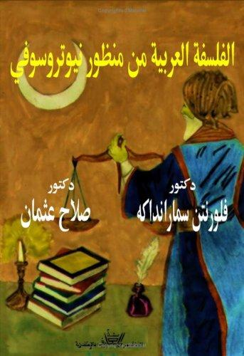 Neutrosophy in Arabic Philosophy translated from English